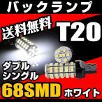 T20 LED 68発 LEDバルブ シングル ダブル ウェッジ球 白 ホワイト バックランプ 送料無料