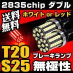 T20 S25 LED ブレーキランプ テール ダブル 爆光 LED57発 白 ホワイト 赤 レッド 無極性 送料無料