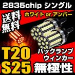 T20 S25 LED バックランプ ウインカー シングル 爆光 LED57発 2835チップ 白 ホワイト アンバー 無極性 ピンチ部違い対応 送料無料