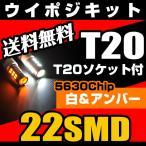 T20 LED ウイポジ ウインカー ポジション 2色発光 白&アンバー 5630チップ ピンチ部違い対応 送料無料