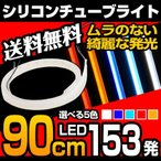 LED テープライト シリコンチューブライト デイライト デイランプ 極薄 LED153発 1本 90cm テープ アイライン 均一発光  防水 送料無料