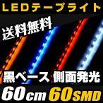 雅虎商城 - LEDテープ 60cm 60smd 黒ベース 側面発光 5mm 白 青 赤 黄 両側配線 ホワイト ブルー レッド アンバー イルミネーション 12V 送料無料