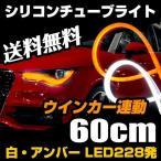 LED シリコンチューブライト 白 アンバー ウインカー連動 LED114発×114発 60cm テープ アイライン 均一発光 高輝度 シリコン チューブ 防水 送料無料