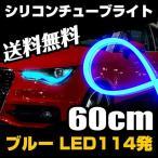 LED シリコンチューブライト 青 ブルー LED114発 60cm テープ アイライン 均一発光 デイライト利用も人気  高輝度 シリコン チューブ 防水 送料無料