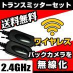 トランスミッターセット ワイヤレス トランスミッター レシーバー ブラック/黒 バックカメラに最適 無線 リアカメラ 送料無料
