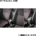 TOYOTA(トヨタ)/純正 コンソールボックス アームレスト付 2WD用 08471-52630 /ヴィッツ