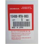 【Honda(ホンダ)】オイルフィルター 15400-RTA-003 ホンダ純正/アコード/オデッセイ/ステップワゴン/フリード/インサイト/モビリオ他