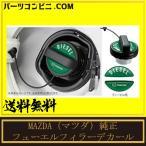 MAZDA(マツダ)/純正 フューエルフィラーデカール ディーゼル用 ベーシック C903-V9-750 /CX-3 DK H27.02他