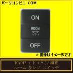 TOYOTA (トヨタ)/純正 ルーム ランプ スイッチ NO.1 84170-26033/ハイエース/レジアスエース
