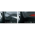 【Honda(ホンダ)】マッドガード(カラードタイプ)【モルフォブルー・パール】[08P00-T7A-060A]/ヴェゼル【RU1 RU2 RU3 RU4】