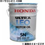 【Honda(ホンダ)】エンジンオイル ウルトラLEO 0W-20 SN級 入数:20L×1缶 [08217-99977]