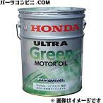 【Honda(ホンダ)】エンジンオイル・ウルトラGreen(グリーン)0W-20を上回る粘度・20L缶 [08216-99977]/CR-Z推奨