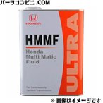 【Honda(ホンダ)】マルチマチックフルード ウルトラ HMMF 4L [HTRC3] [08260-99904]