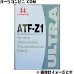 【Honda(ホンダ)】オートマチックトランスミッションフルード ウルトラ ATF-Z1 AT車用フルード 4L [HTRC3] [08266-99904]