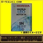 【Honda(ホンダ)】エンジンオイル ウルトラ LEO SN/GF-5 0W20 4L [HTRC3] [08217-99974]