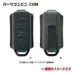 【Honda(ホンダ)】キーカバー(本革製)【ブラック/ブラウンステッチ】[08U08-TY0-030A]/Nボックス【JF1 JF2】