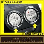 【Honda(ホンダ)】インテリアパネル(メッキリング)[08Z03-SZH-000D]/Life ライフ【JC1 JC2】