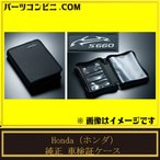 【Honda(ホンダ)】車検証ケース(車名ロゴ付)[08U13-TDJ-000]/S660【JW5】