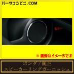 【ホンダ】スピーカーリングガーニッシュ 08Z03-T4G-000K/N-ONE エヌワン【JG1 JG2】