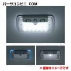 【Honda(ホンダ)】LEDルーフ照明(交換タイプ1個入り)[08E13-E81-010/08E14-T4R-000]/ステップワゴン スパーダ【RP1 RP2 RP3 RP4】