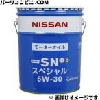 【NISSAN(ニッサン)】SNスペシャル 5W-30 部分合成油 ガソリン車用エンジンオイル 20L [KLANC-05302]送料無料