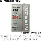 【NISSAN(ニッサン)】エンジンオイル SNストロングセーブX (化学合成油) 0W-20 4L [KLAN0-00204]