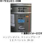 【NISSAN(ニッサン)】エンジンオイル ストロングセーブX Eスペシャル SN 5W-30 化学合成油 20L [KLAN6-05302]