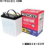 【PIT WORK(ピットワーク)】日産純正 国産車バッテリー ( Gシリーズ )[40B19R]AYBGR-40B19