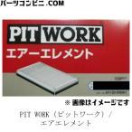 【PIT WORK(ピットワーク)】エアフィルター[AY120-NS001]/セレナ C25/NC25用