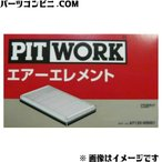 【PIT WORK(ピットワーク)】エアフィルター[AY120-NS050]/スカイライン フェアレディZ