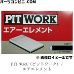 【PIT WORK(ピットワーク)】エアフィルター[AY120-NS048]/ラフェスタ