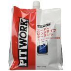 【PIT WORK(ピットワーク)】LLC 長寿命タイプ スーパーロングライフクーラント 2L(エコパック)×1個 KQ301-34002