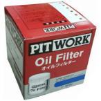 【PIT WORK(ピットワーク)】日産純正部品 オイルフィルター [AY100-KE002]/ピノ/モコ/ルークス