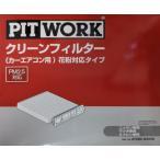【PIT WORK(ピットワーク)】花粉対応タイプ クリーンフィルター[AY684-NS008]