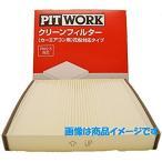 【PIT WORK(ピットワーク)】クリーンフィルター 花粉対応タイプ[AY684-NS022]/ピノ モコ