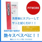 【PIT WORK(ピットワーク)】ボディコーティング剤 クイック艶コート KA310-35092