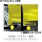 【SUZUKI(スズキ)】マッドフラップセット【イエロー】[99000-99036-S54]/SWIFT スイフト【ZC72S ZD72S ZC32S】