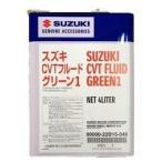 【SUZUKI(スズキ)】CVTフルードグリーン1 4L CVT 99000-22B15-046/スイフト 【ZD72S】 用