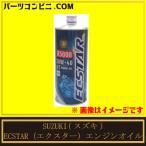 【SUZUKI(スズキ)】純正 ECSTAR TYPE 04 エクスタータイプ04 MA/SJ 10W-40 1L エンジンオイル 99000-21B30-016
