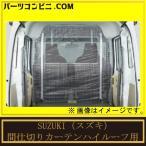 【SUZUKI(スズキ)】間仕切りカーテン(ハイルーフ用)[99000-99034-0M6]/エブリイ【DA17V】