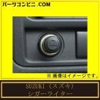 【SUZUKI(スズキ)】 CARRY キャリイ【DA16T】/シガーライター[99000-99022-116]