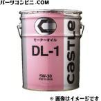 【TACTI(タクティ)】キャッスル ディーゼルエンジンオイル DL-1 5W-30 20L [V9210-3626]