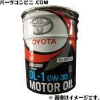 【TOYOTA(トヨタ)】ディーゼルエンジンオイル DL-1 20L [0W-30]▽[08883-02903]