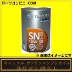【TOYOTA(トヨタ)】キャッスル ガソリンエンジンオイル SN/CF GF-5 10W-30 入数:1L×1缶 [08880-10806]