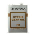 【TOYOTA(トヨタ)】ハイポイドギヤオイルLSD GL-5 [85W-90]  4L缶 [08885-00305]