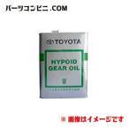 【TOYOTA(トヨタ)】ハイポイドギヤオイルW GL-4 75W-W80 入数:4L×1缶[08885-00705]