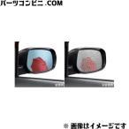 【TOYOTA(トヨタ)】レインクリアリングブルーミラー[08643-74010]/PRIUS プリウス【ZVW30】