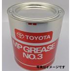 【TOYOTA(トヨタ)】MPグリース No.3 2.5kg [08887-00201]