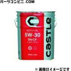 TOYOTA(トヨタ)/純正 エンジンオイル 20リットル キャッスル castle SN GF-5 5W-30 20L 08880-10703