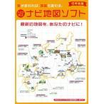 【TOYOTA(トヨタ)】純正カーナビ用 DVD地図更新ソフト 全国版 08664-0AK15